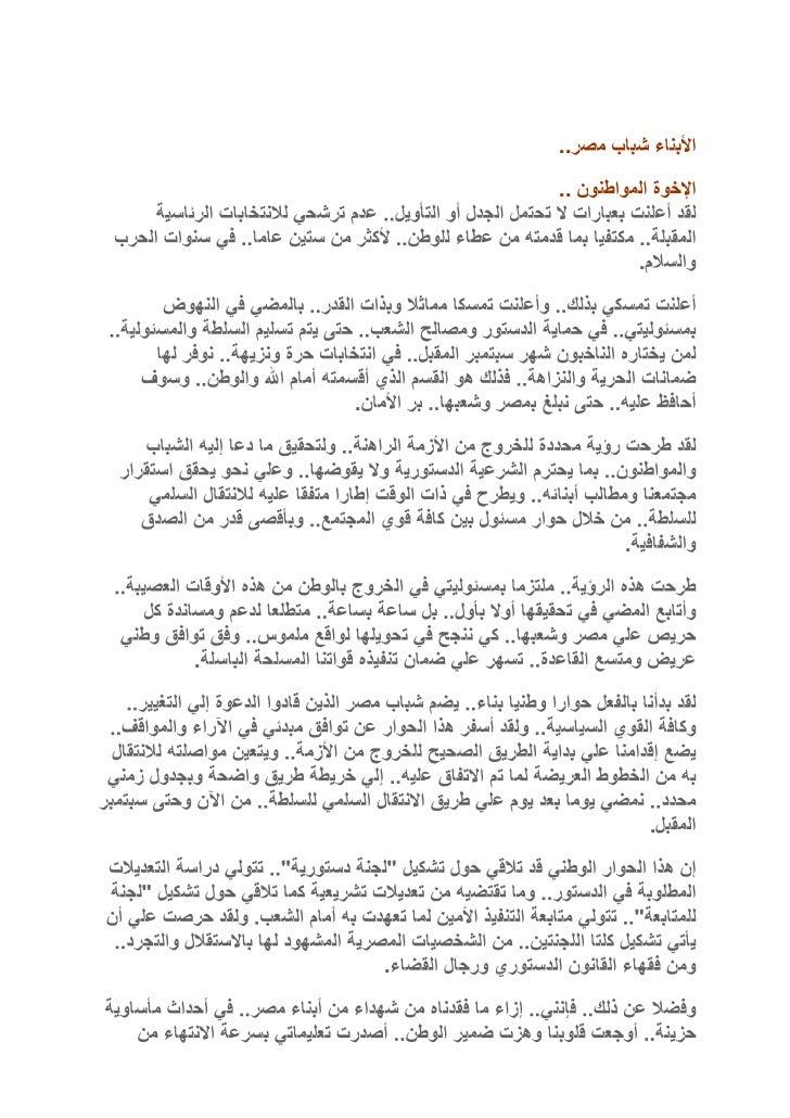 تفويض الصلاحيات للنائب عمر سليمان    11 فبراير 2011 Slide 2