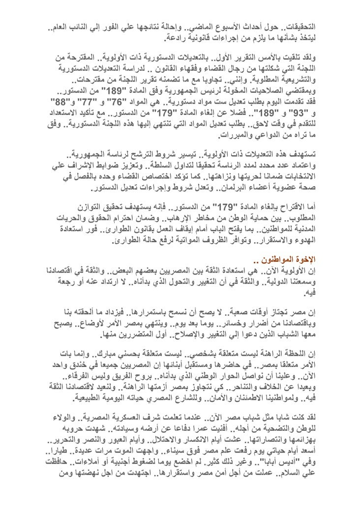 تفويض الصلاحيات للنائب عمر سليمان    11 فبراير 2011 Slide 3