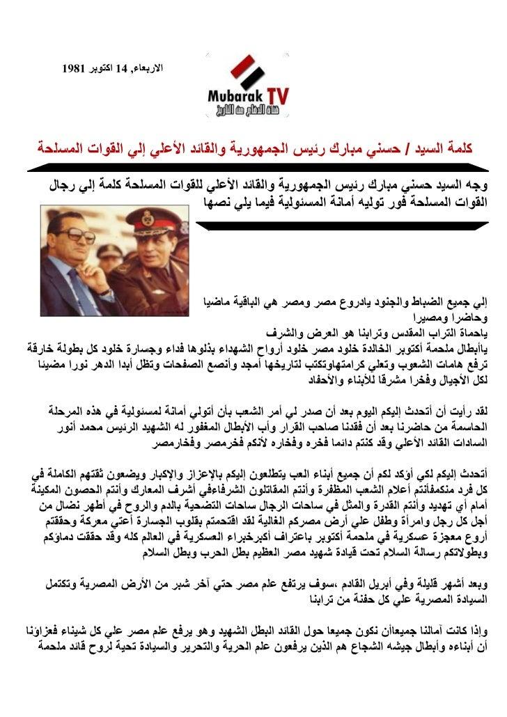 الاربعاء, 14 اكتوبر 1981<br />1924050-333375<br />كلمة السيد / حسني مبارك رئيس الجمهورية والقائد الأعلي إلي القوات المسلحة...