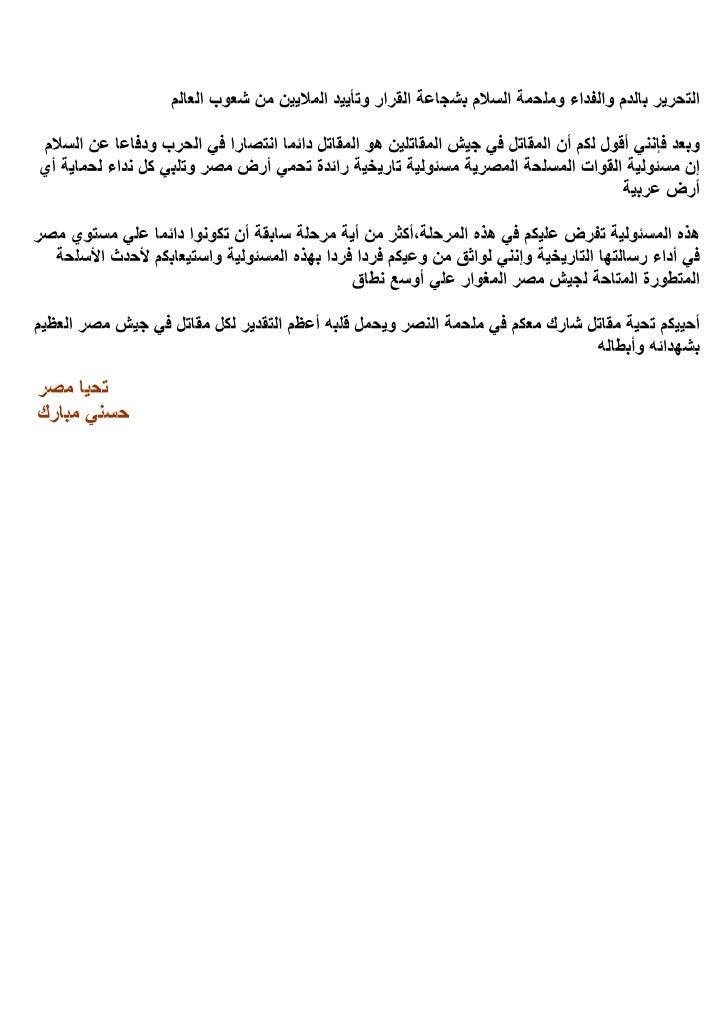 اكتوبر 1981    كلمة الرئيس مبارك للقوات المسلحة فور توليه رئاسة الجمهورية Slide 2
