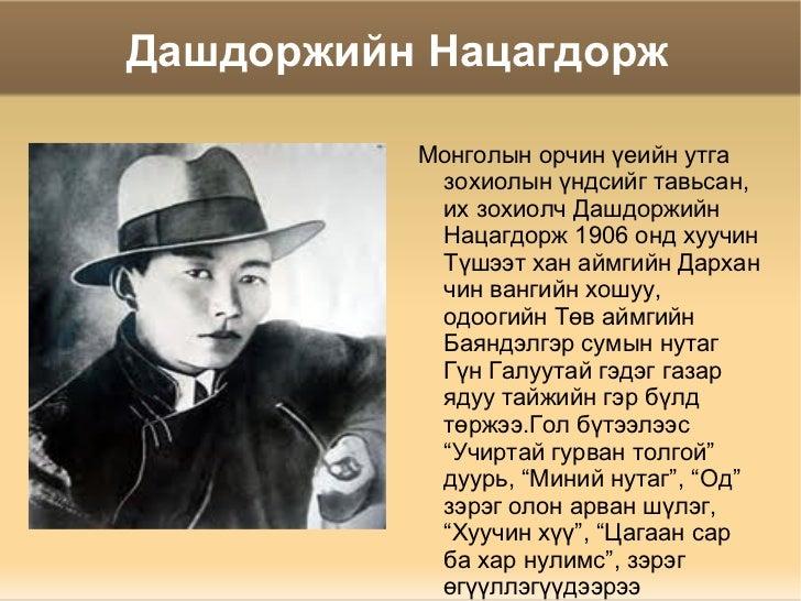Дашдоржийн Нацагдорж Монголын орчин үеийн утга зохиолын үндсийг т авьсан , их зохиолч Дашдоржийн Нацагдорж 1906 онд хуучин...