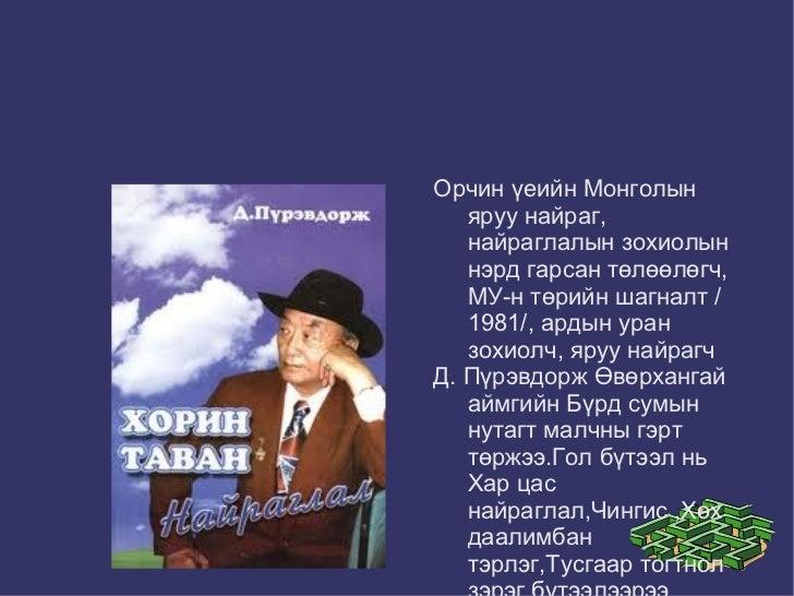 Орчин үеийн Монголын яруу найраг, найраглалын зохиолын нэрд гарсан төлөөлөгч, МУ-н төрийн шагналт  /1981/ , ардын уран зох...