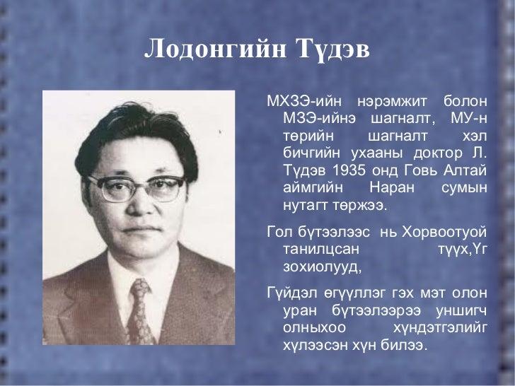 Лодонгийн Түдэв МХЗЭ-ийн нэрэмжит болон МЗЭ-ийнэ шагналт, МУ-н төрийн шагналт хэл бичгийн ухааны доктор Л. Түдэв 1935 онд ...