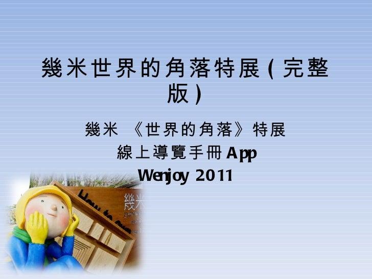 幾米世界的角落特展 ( 完整版 ) 幾米 《世界的角落》特展 線上導覽手冊 App Wenjoy 2011