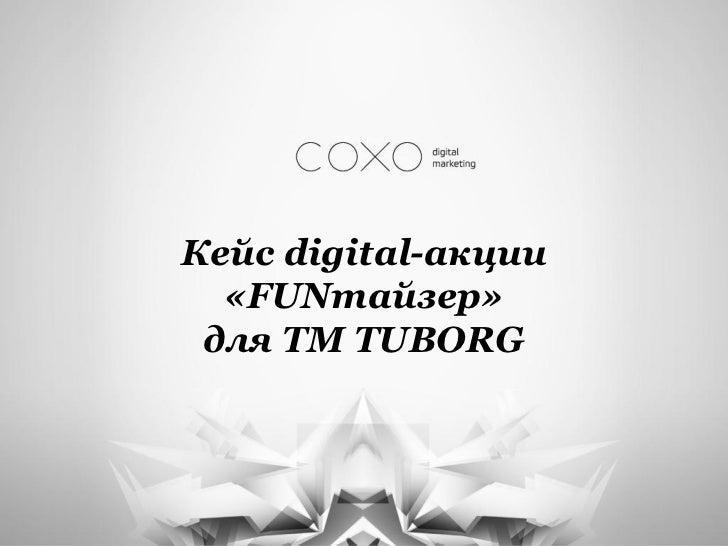 Кейс digital-акции  «FUNтайзер» для TM TUBORG