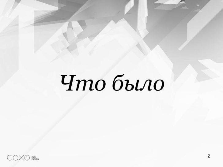фантайзер Slide 2