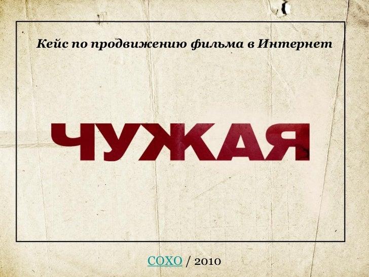 Кейс по продвижению фильма в Интернет                  COXO / 2010