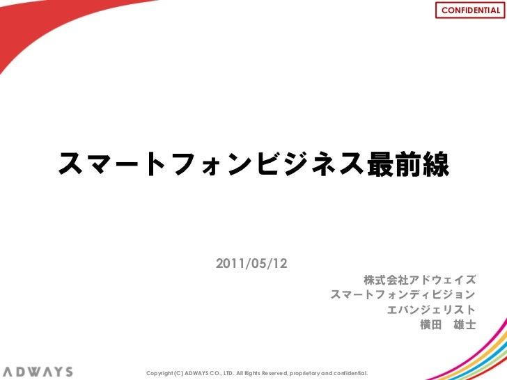CONFIDENTIALスマートフォンビジネス最前線                            2011/05/12                                                          ...