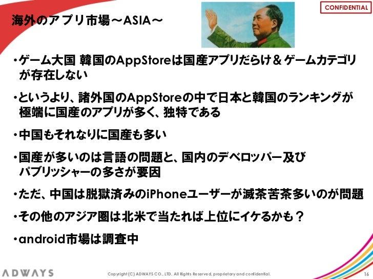 CONFIDENTIAL海外のアプリ市場~ASIA~・ゲーム大国 韓国のAppStoreは国産アプリだらけ&ゲームカテゴリ が存在しない・というより、諸外国のAppStoreの中で日本と韓国のランキングが 極端に国産のアプリが多く、独特である・...