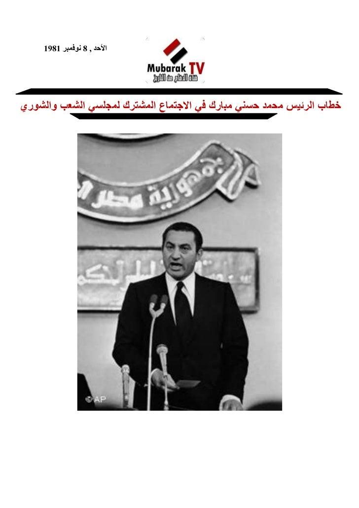 الأحد , 8 نوفمبر 1981<br />1924050-333375<br />خطاب الرئيس محمد حسني مبارك في الاجتماع المشترك لمجلسي الشعب والشوري<br />...