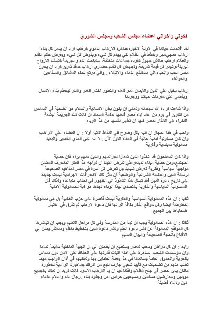 نوفمبر 1981 :: خطاب الرئيس محمد حسني مبارك في الاجتماع المشترك لمجلسي الشعب والشوري Slide 3