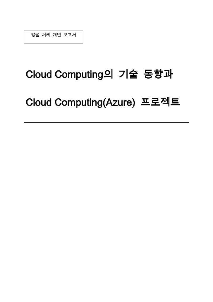 병렬 처리 개인 보고서<br />Cloud Computing의 기술 동향과 Cloud Computing(Azure) 프로젝트2011. 04. 13<br />제 1 장. 기술 개발 및 작품 개요<br />제 1 절. 기술...