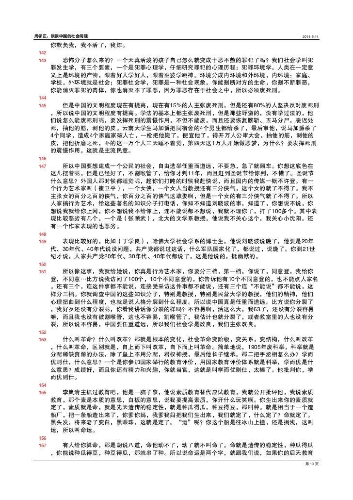 周孝正:谈谈中国的社会问题                                      2011514       你欺负我,我不活了,我炸。 142      143     恐怖分子怎么来的?一个天真活泼的孩子自己怎么就...