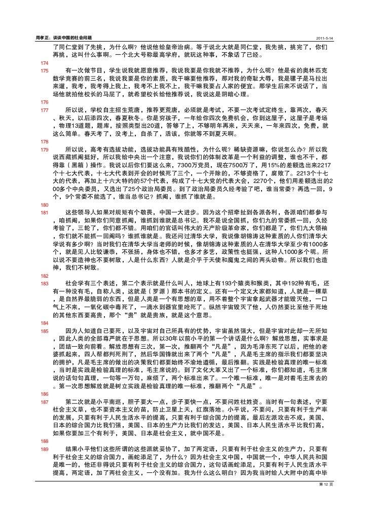 周孝正:谈谈中国的社会问题                                        2011514       了同仁堂到了先挑,为什么啊?他说他给皇帝治病。等于说北大就是同仁堂,我先挑,挑完了,你们       再...
