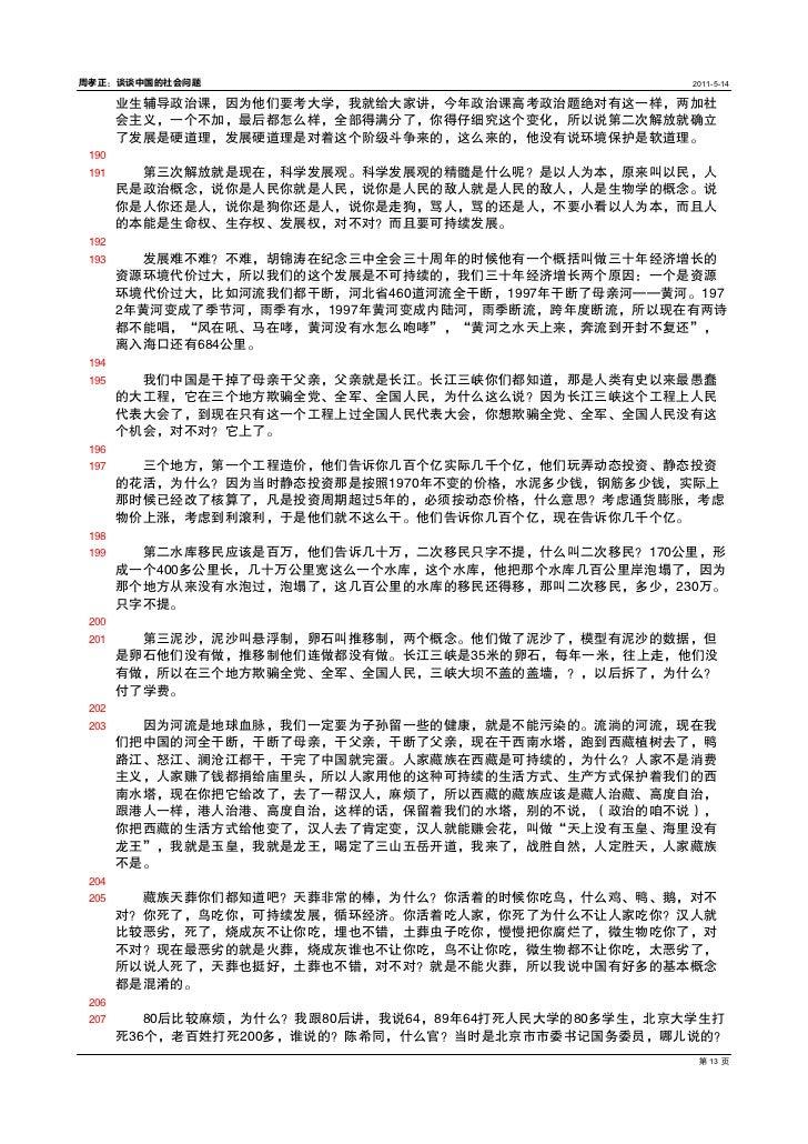 周孝正:谈谈中国的社会问题                                        2011514       业生辅导政治课,因为他们要考大学,我就给大家讲,今年政治课高考政治题绝对有这一样,两加社       会...