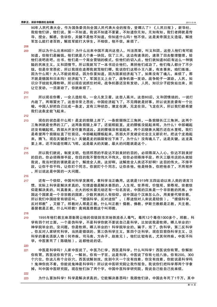周孝正:谈谈中国的社会问题                                       2011514       90年人民代表大会,作为国务委员向全国人民代表大会的报告,登哪儿了?《人民日报》,新华社。       我...