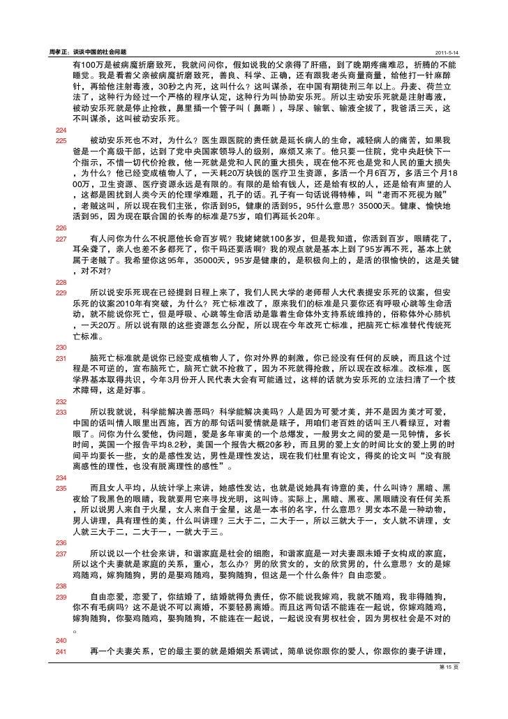 周孝正:谈谈中国的社会问题                                      2011514       有100万是被病魔折磨致死,我就问问你,假如说我的父亲得了肝癌,到了晚期疼痛难忍,折腾的不能       睡...