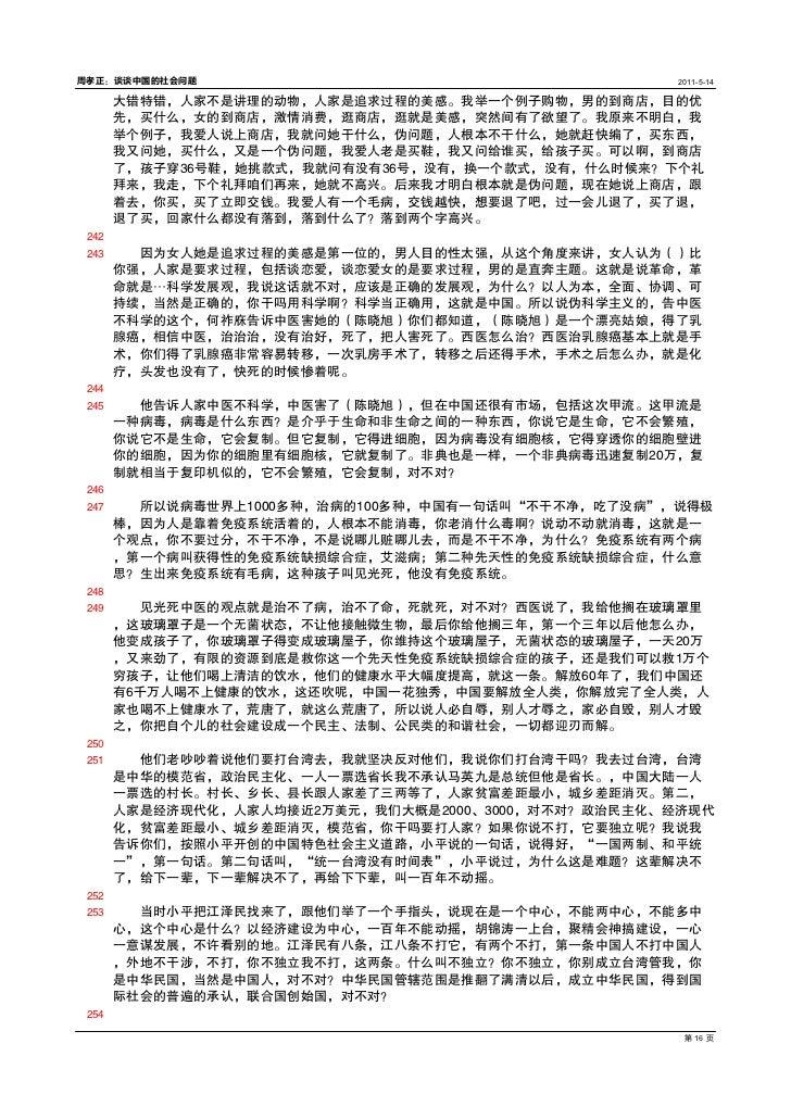 周孝正:谈谈中国的社会问题                                      2011514       大错特错,人家不是讲理的动物,人家是追求过程的美感。我举一个例子购物,男的到商店,目的优       先,买...