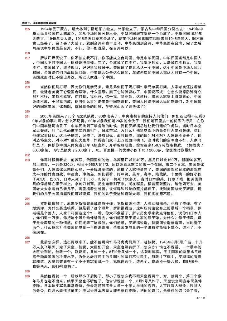 周孝正:谈谈中国的社会问题