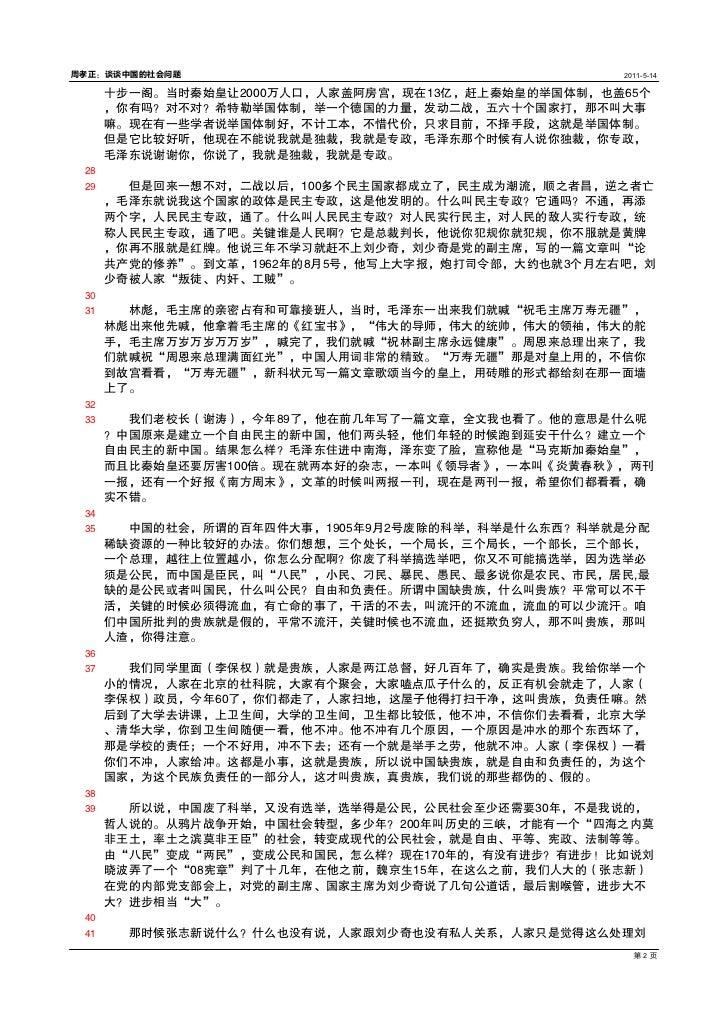 周孝正:谈谈中国的社会问题 Slide 2