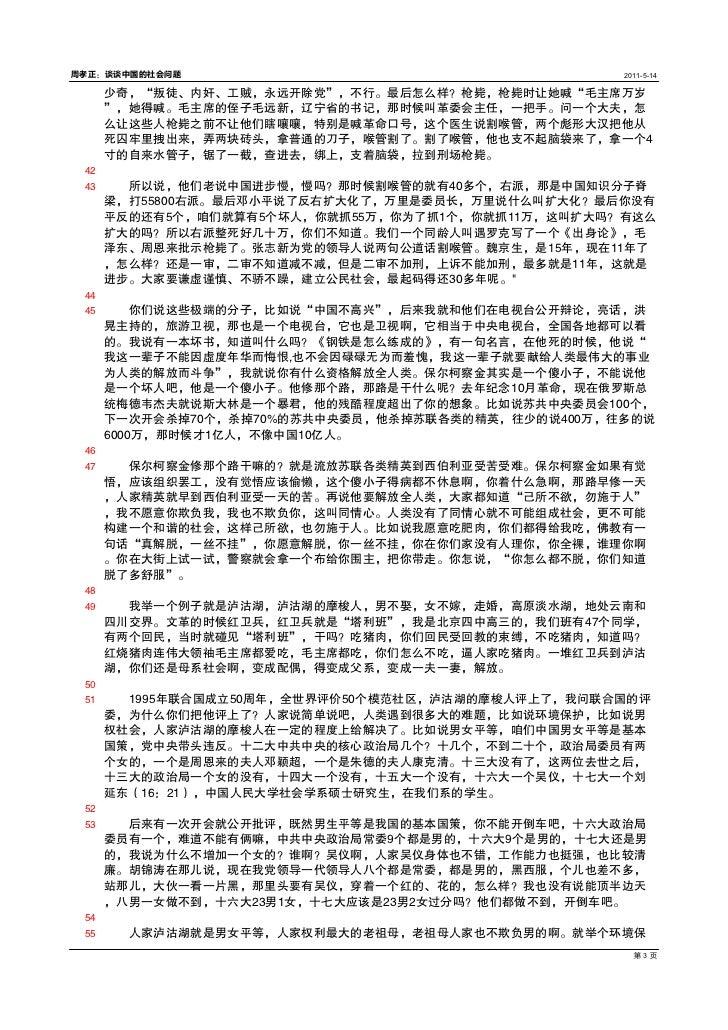 周孝正:谈谈中国的社会问题 Slide 3
