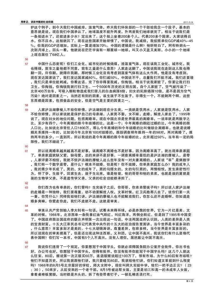 周孝正:谈谈中国的社会问题                                     2011514      护这个例子,到今天我们中国减排,温室气体,昨天我们环保部的一个干部给我念一个段子,基本的      意思就是说,...