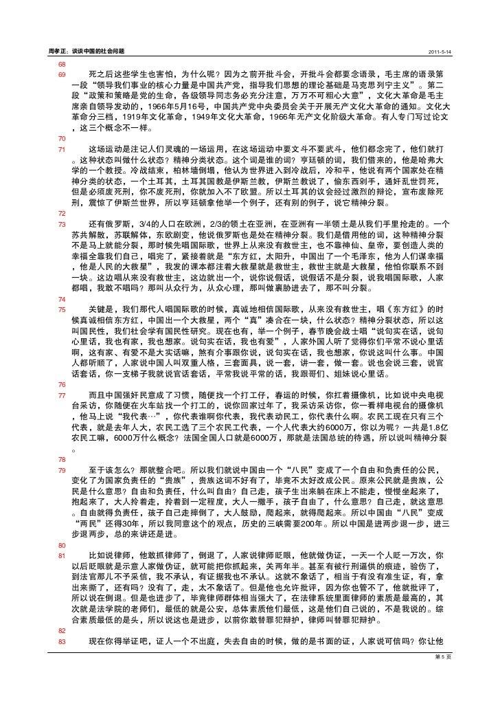 周孝正:谈谈中国的社会问题                                       2011514 68      69     死之后这些学生也害怕,为什么呢?因为之前开批斗会,开批斗会都要念语录,毛主席的语录第  ...