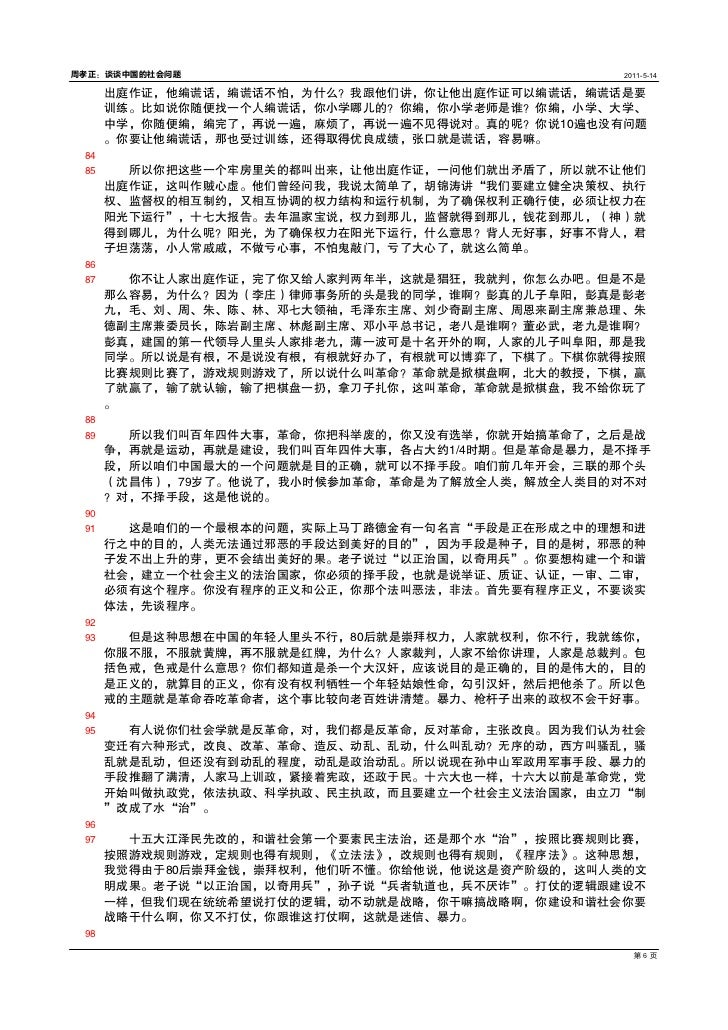 周孝正:谈谈中国的社会问题                                   2011514      出庭作证,他编谎话,编谎话不怕,为什么?我跟他们讲,你让他出庭作证可以编谎话,编谎话是要      训练。比如说你随...