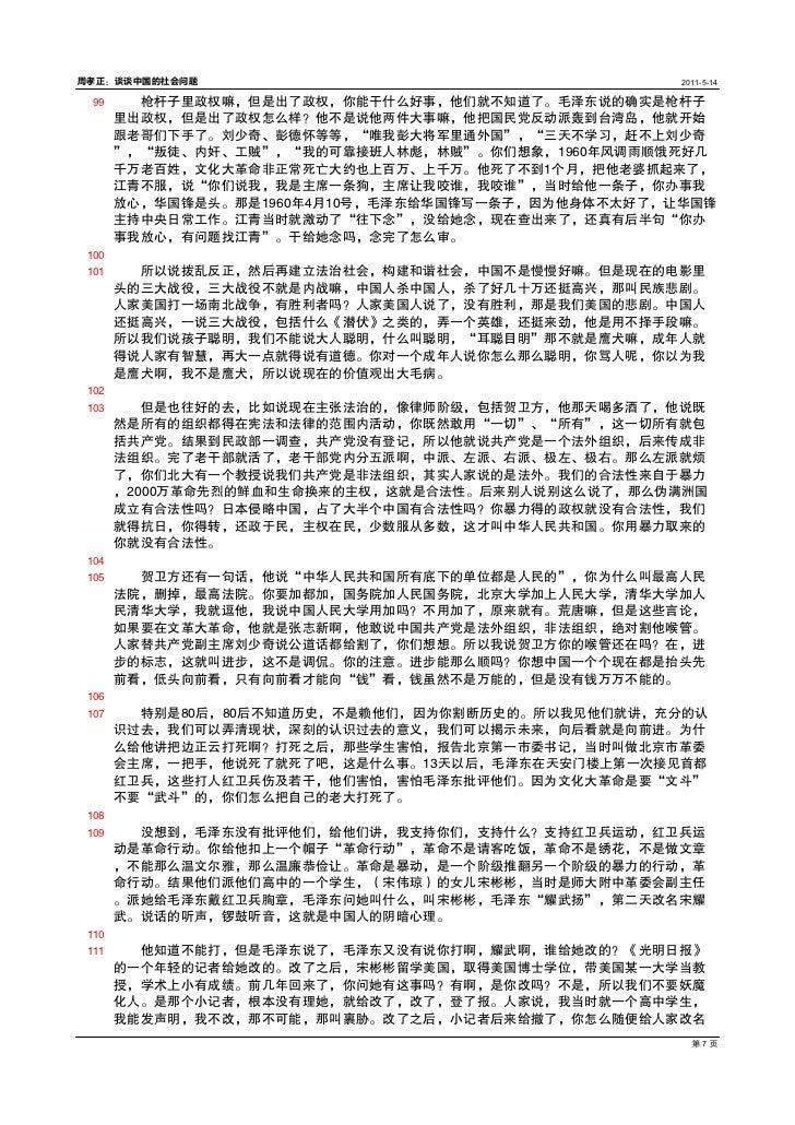 周孝正:谈谈中国的社会问题                                      2011514 99      枪杆子里政权嘛,但是出了政权,你能干什么好事,他们就不知道了。毛泽东说的确实是枪杆子       里出政...