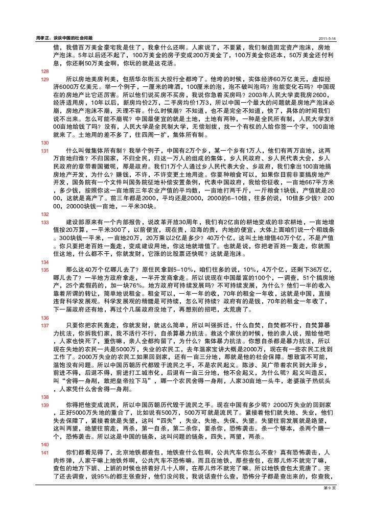 周孝正:谈谈中国的社会问题                                            2011514       借,我借百万美金豪宅我是住了,我拿什么还啊。人家说了,不要紧,我们制造固定资产泡沫,房地    ...