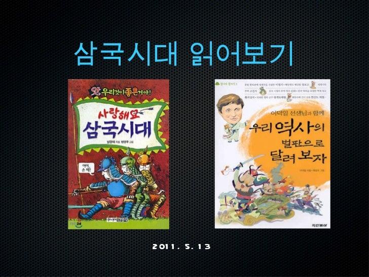 삼국시대 읽어보기 2011. 5. 13