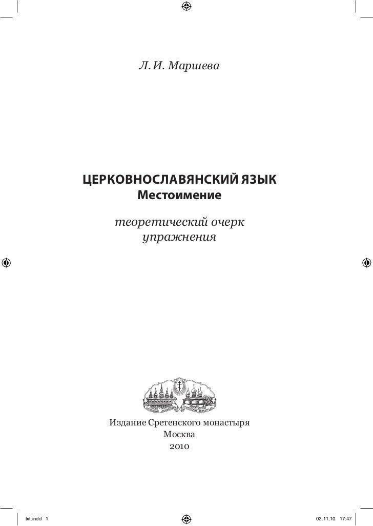 л. и. маршева             церковнославянский язык                   местоимение                 теоретический очерк       ...