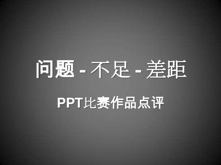 问题 -不足 -差距<br />PPT比赛作品点评<br />