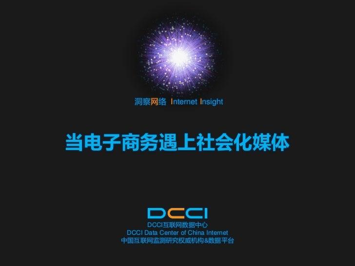 洞察网络 Internet Insight当电子商务遇上社会化媒体         DCCI互联网数据中心   DCCI Data Center of China Internet  中国互联网监测研究权威机构&数据平台