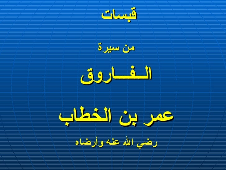 قبسات  من سيرة الــفـــاروق عمر بن الخطاب رضي الله عنه وأرضاه