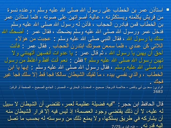 فتاوى اللجنة الدائمة للبحوث العلمية والإفتاء : خبر هجرة عمر بن الخطاب علناً  لا نعلم له أصلاً صحيحاً