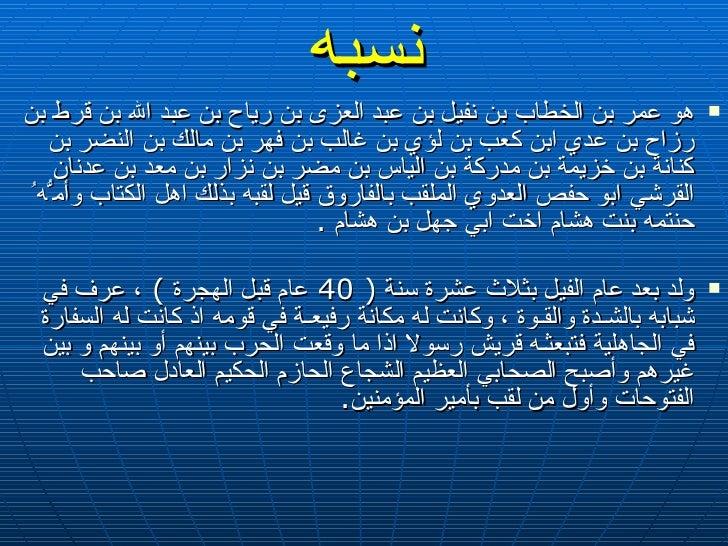 قصص تبكي الصخر عن عمر بن الخطاب