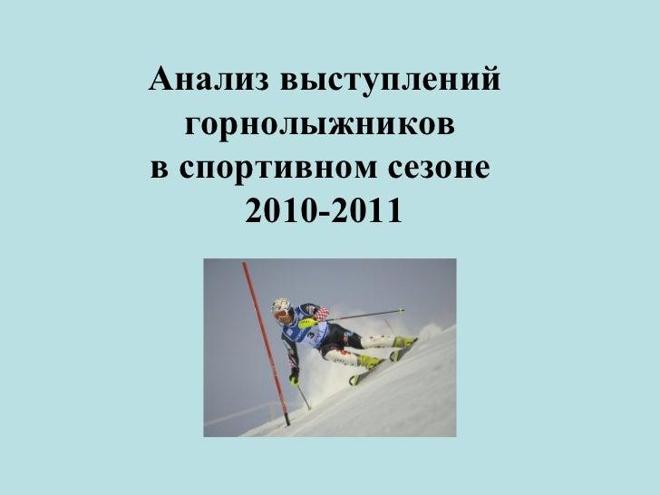 Анализ выступлений горнолыжников  в спортивном сезоне  2010-2011