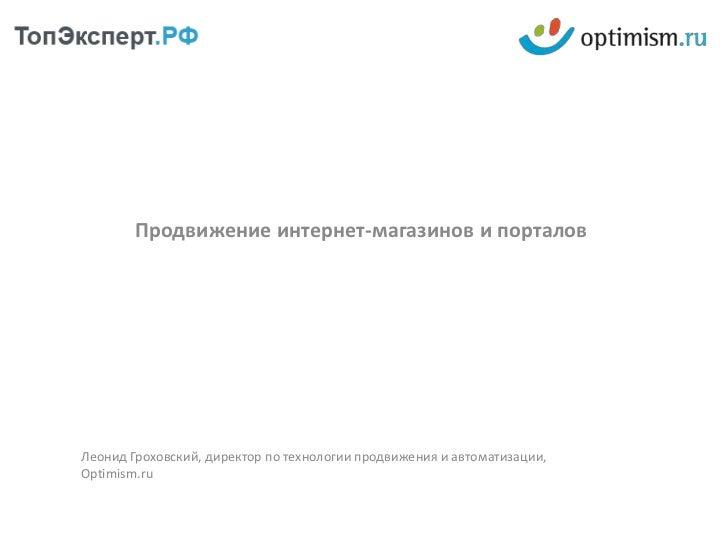 Продвижение интернет-магазинов и порталов<br />Леонид Гроховский, директор по технологии продвижения и автоматизации, <br ...
