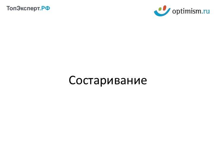"""Продвижение """"молодых"""" (новых) сайтов Slide 2"""
