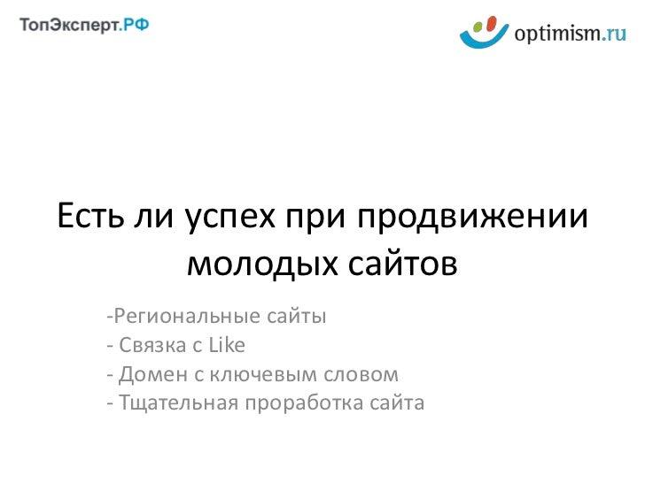 """Продвижение """"молодых"""" (новых) сайтов Slide 3"""