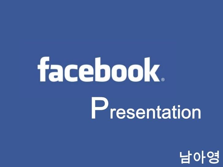 Presentation<br />남아영<br />