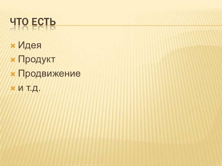 Бизнес-план за 60 минут. Презентация на стартап-школе в Ульяновске Slide 2
