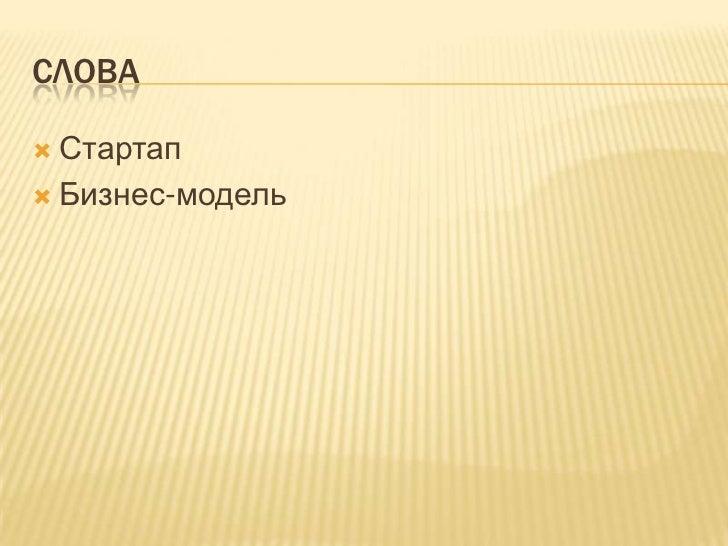 Бизнес-план за 60 минут. Презентация на стартап-школе в Ульяновске Slide 3