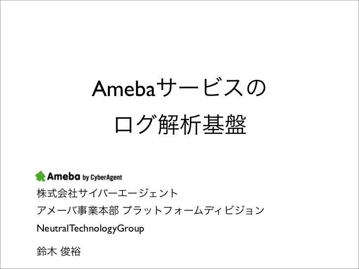 AmebaNeutralTechnologyGroup