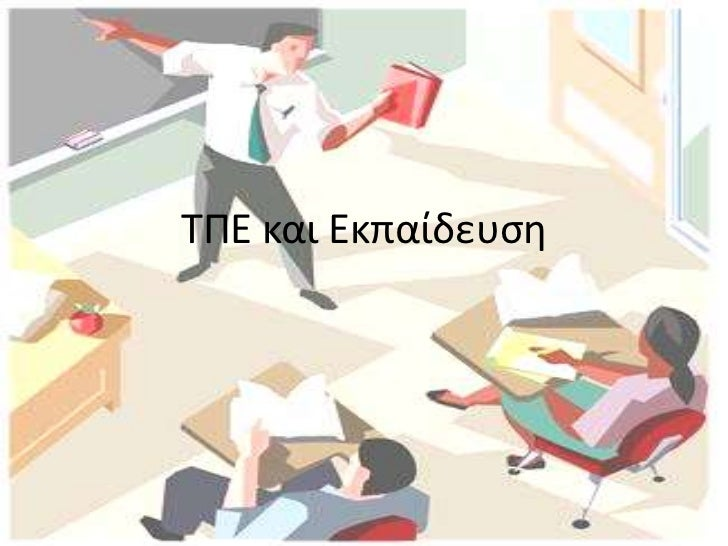 ΤΠΕ και Εκπαίδευση<br />