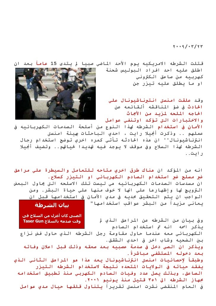 العفو الدولية : الولايات المتحدة الأمريكية : 351 قتيل على أيدى الشرطة الأمريكية فى اقل من 8 سنوات Slide 2