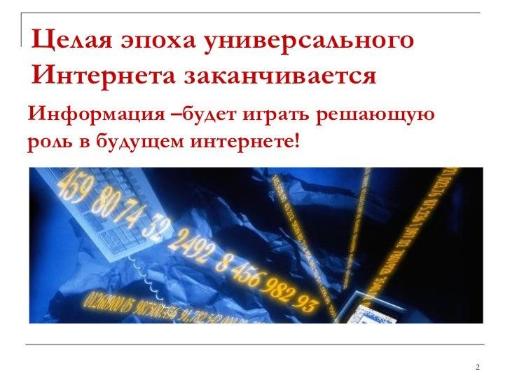 СПИК 2011: Семантический веб: новая эра контекстной рекламы против паранойи слежки. Slide 2
