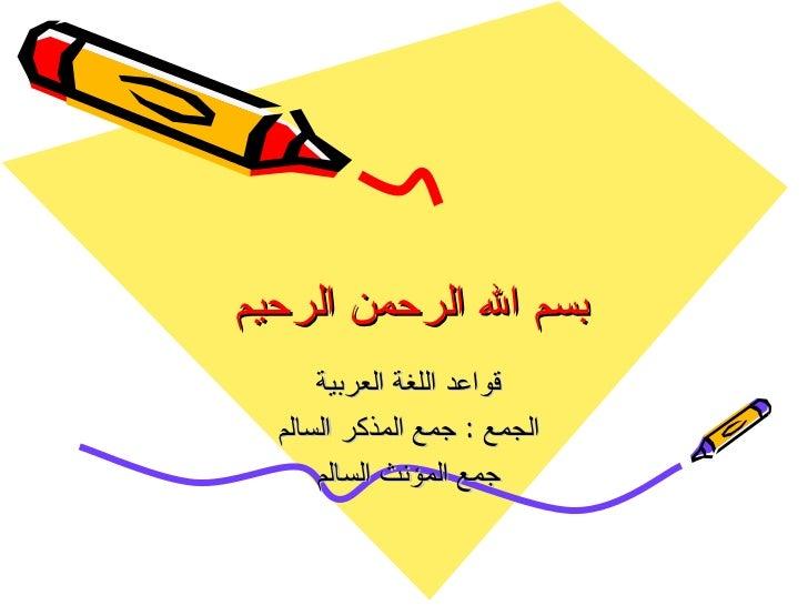 بسم الله الرحمن الرحيم  قواعد اللغة العربية  الجمع : جمع المذكر السالم  جمع المؤنث السالم