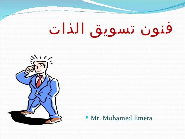 فنون تسويق الذات <ul><li>Mr. Mohamed Emera </li></ul>